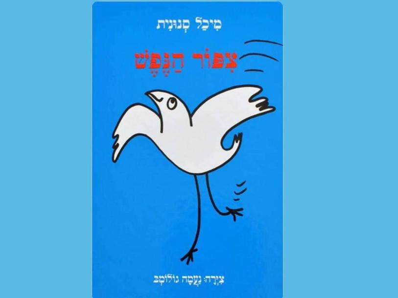 ציפור הנפש by נעמה אדרעי