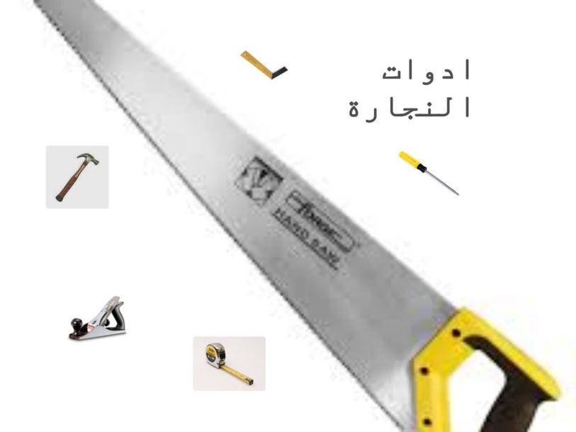 ادوات النجارة by amer abozied
