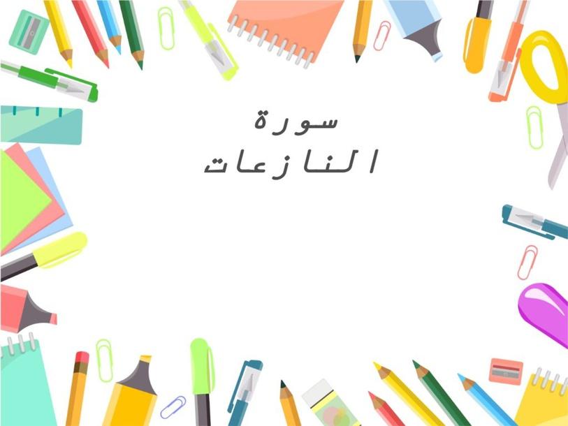 سورة النازعات by fatima alhayayi