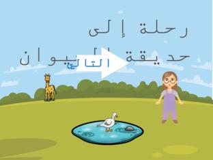 حديقة الحيوان by