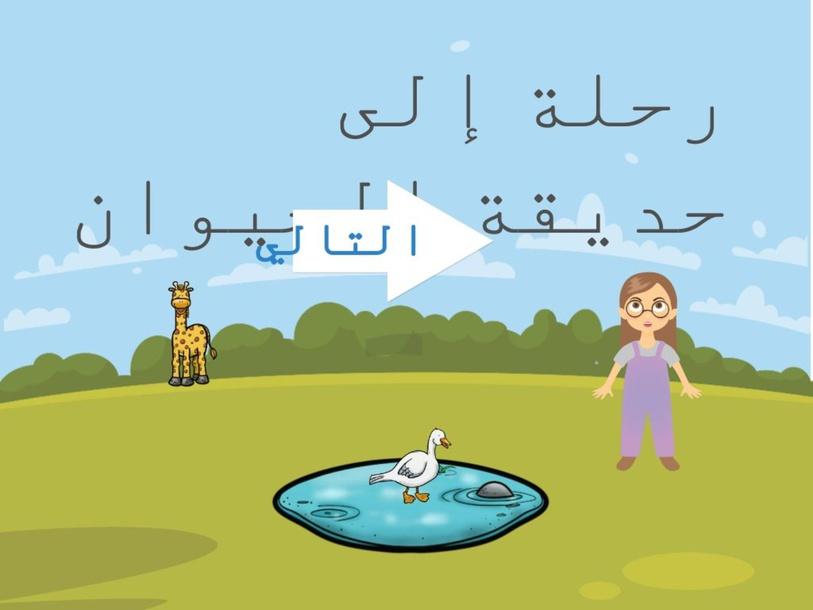 حديقة الحيوان by shahad-khalid66