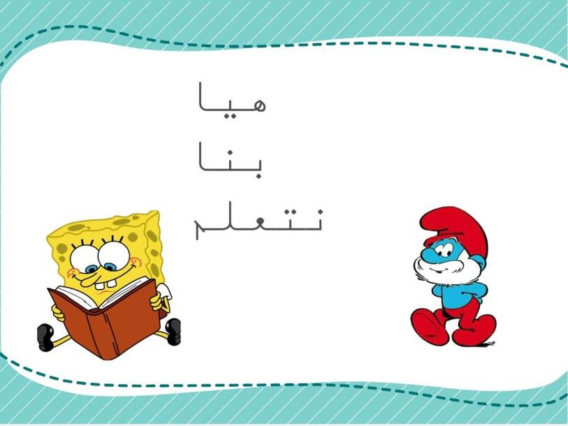 هيا نتعلم by Hala A.Amro