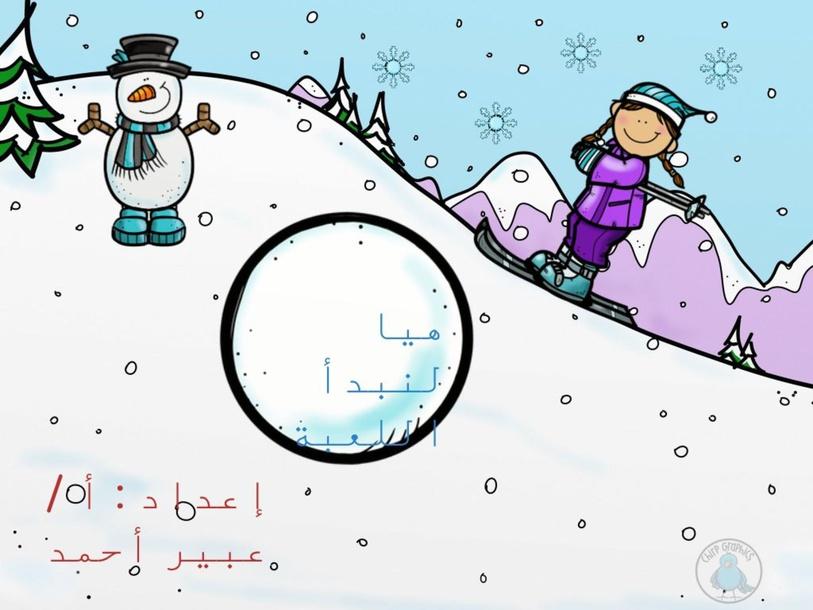 المفرد والمثنى by Abeer Ahmed