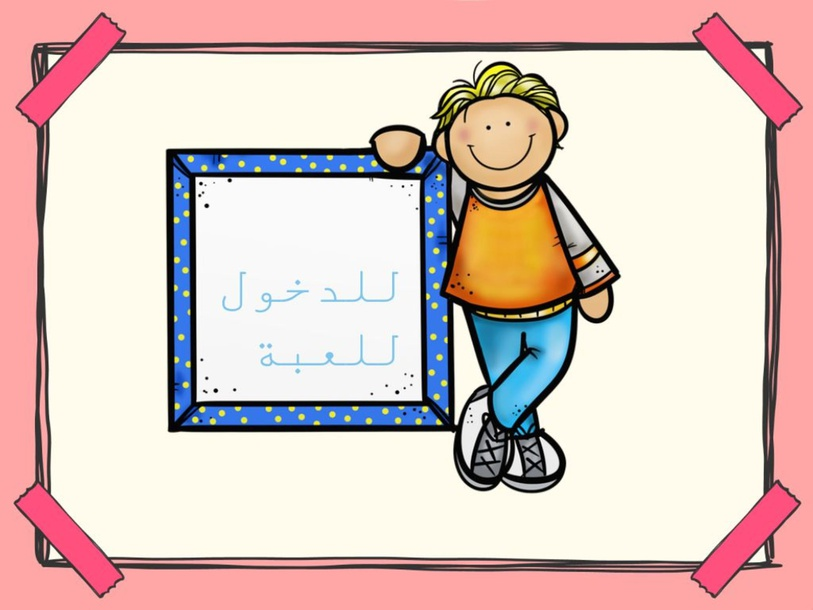 نشاط تفاعيله by kaleadal24gmaiI
