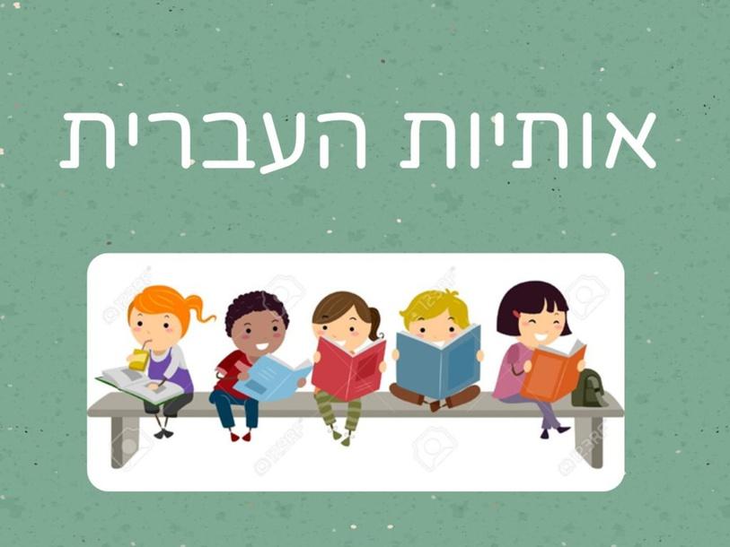 אותיות העברית by Sundos Khashan