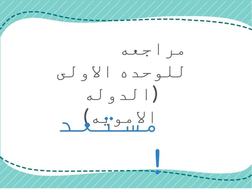 الدوله الامويه by لانا الشهري