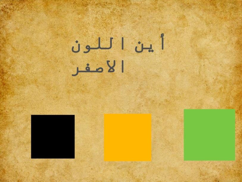 الاشكال الهندسية by shadiaa zedan
