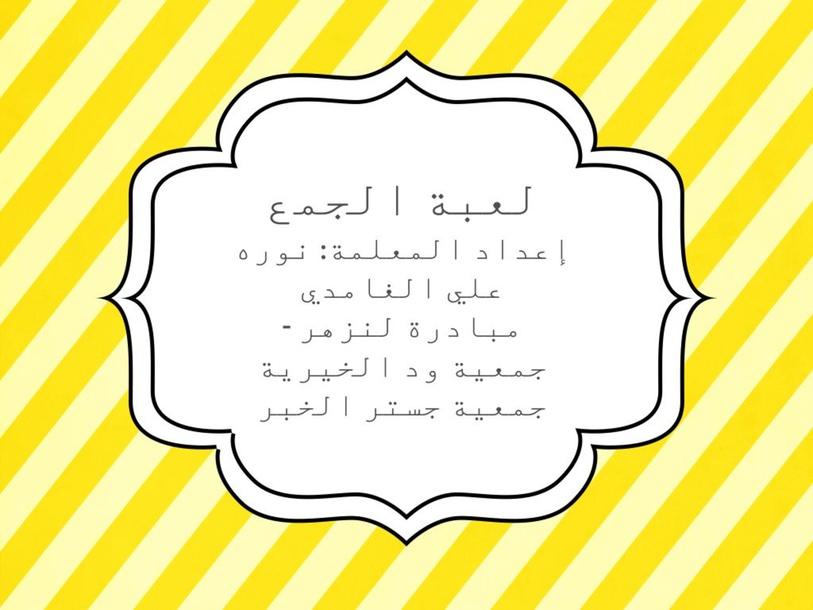 لعبة الجمع by نوره علي