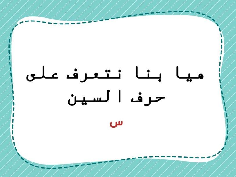 حرف س by Huda