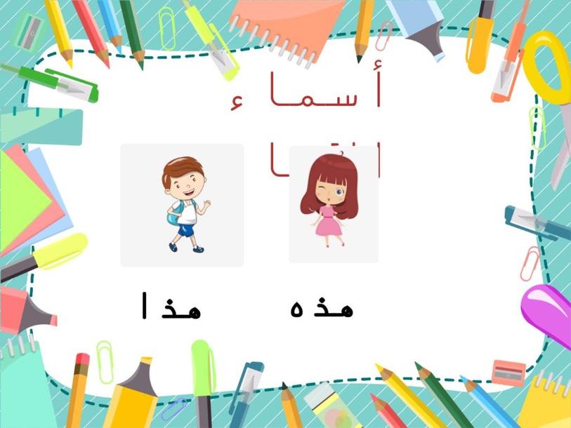 اسماء الاشاره by Rna Abd Elhalem