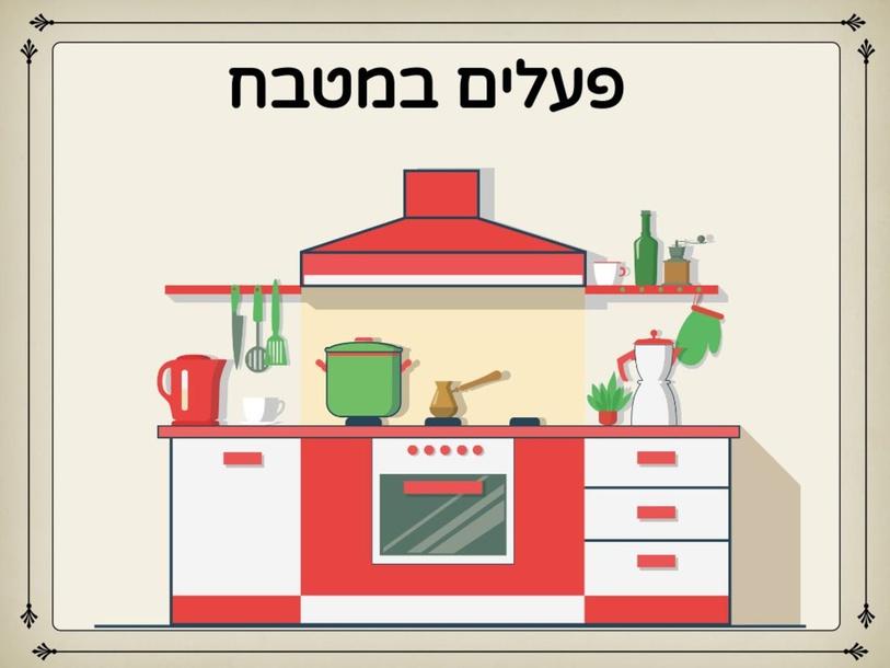 פעלים במטבח by לאה עמר