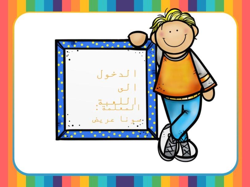 قابلية القسمة by Suna Alshurafa