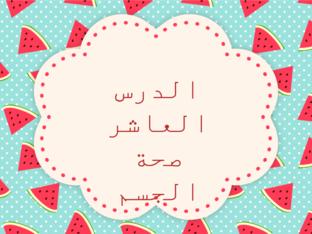 صحة الجسم by rasha qamar