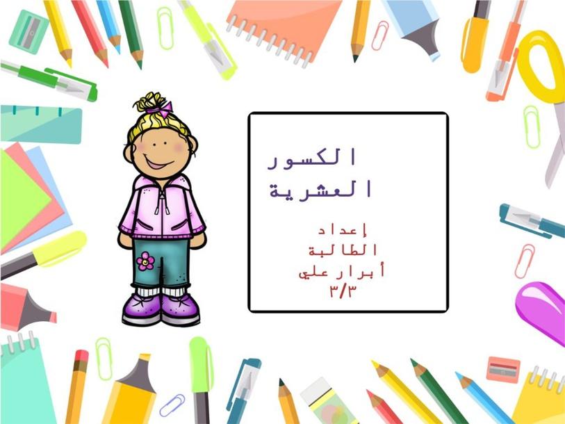 الكسور العشرية by Um nawarii