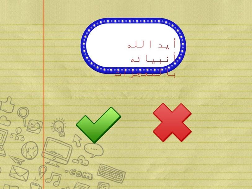 اختبر معلوماتك by Najwa Shabana