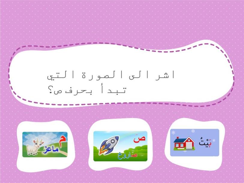 لعبة الحروف by ראשד  עביר