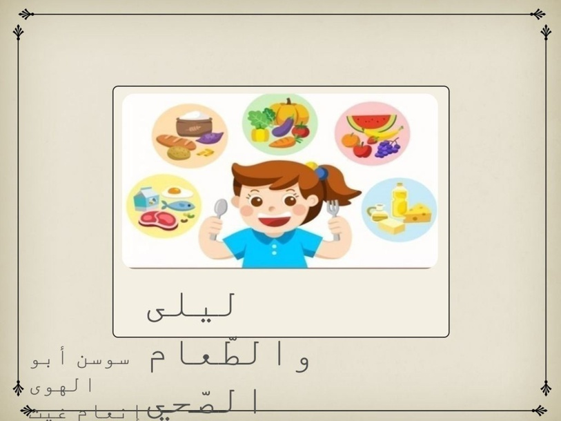 الطّعام الصّحي by Sawsan El Hawa