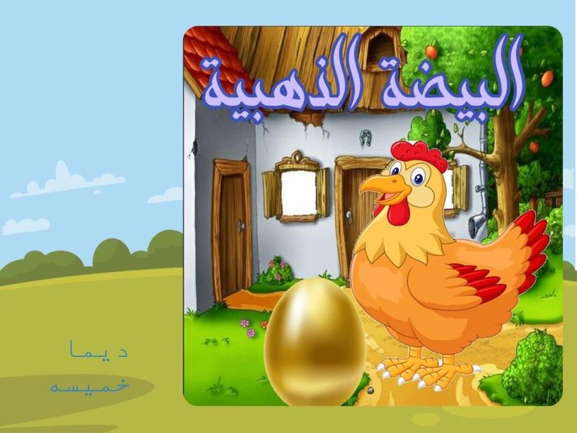 البيضة الذهبية by Dima K