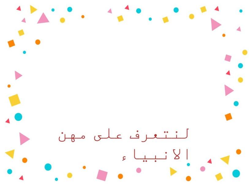 مهن الانبياء by azoof al