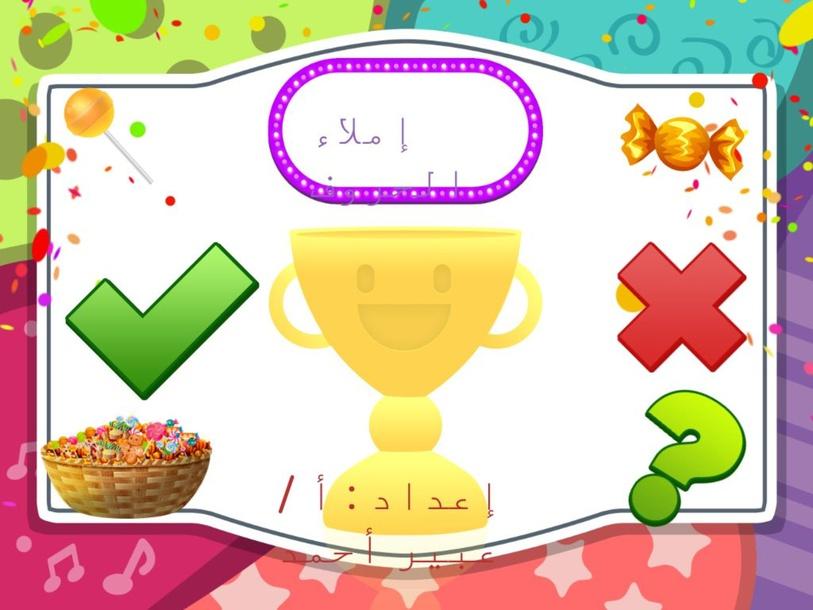 إملاء الحروف by Abeer Ahmed