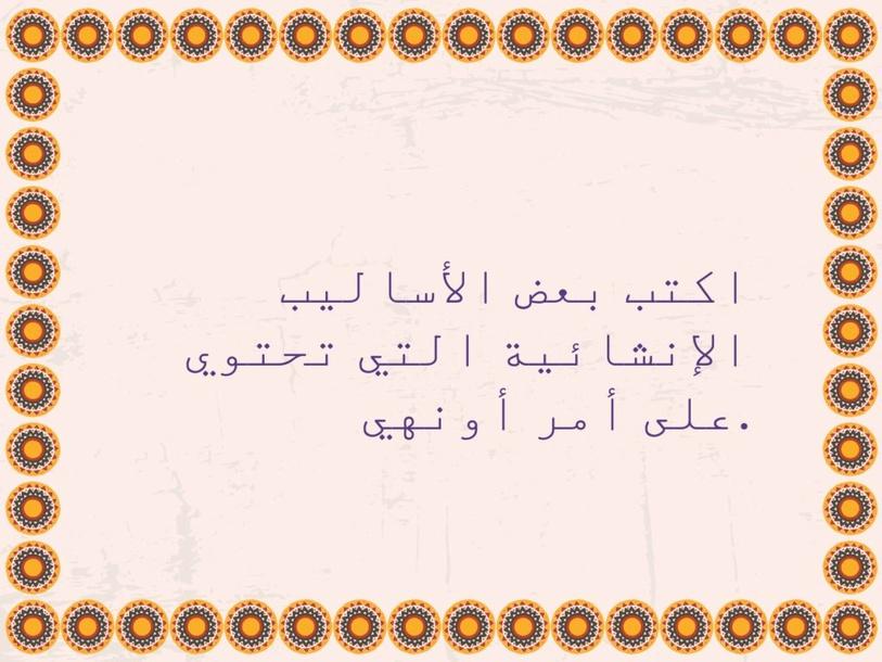 الأسلوب الإنشائي by Hala ELGAMAL