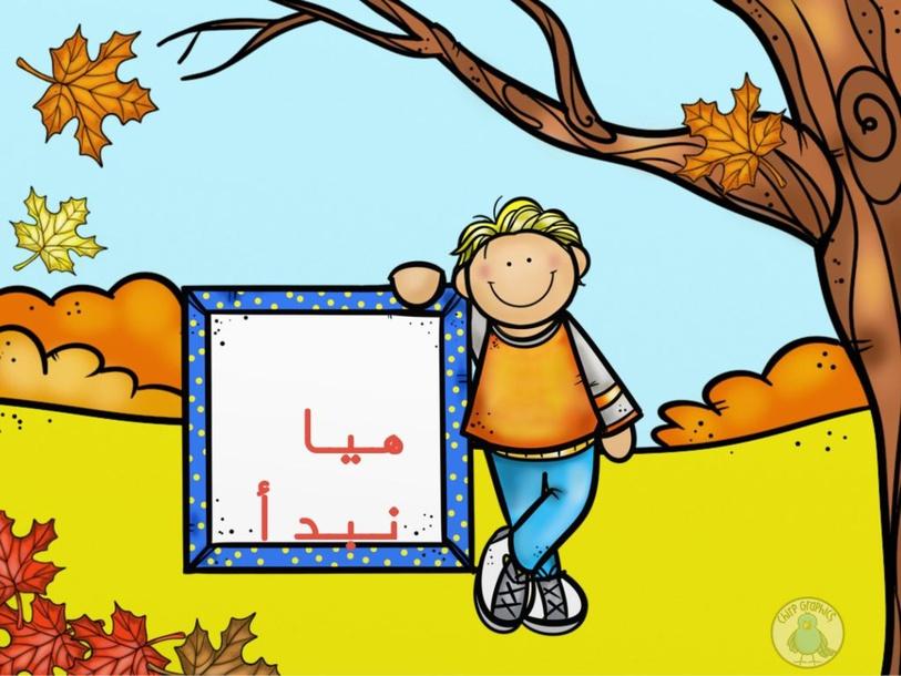 حالات الطقس (Copy) by marwa imam