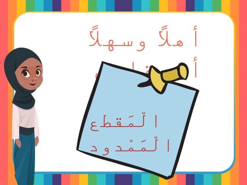 المقطع الممدود (Copy) by haneen jabri