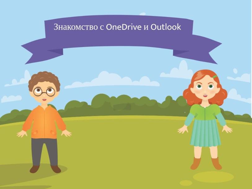 Знакомство с OneDrive и Outlook by Aleksandra Mazaeva