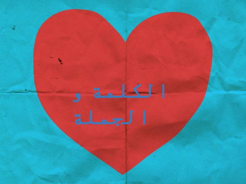 مراجعة اللغة العربية by منى عباسي
