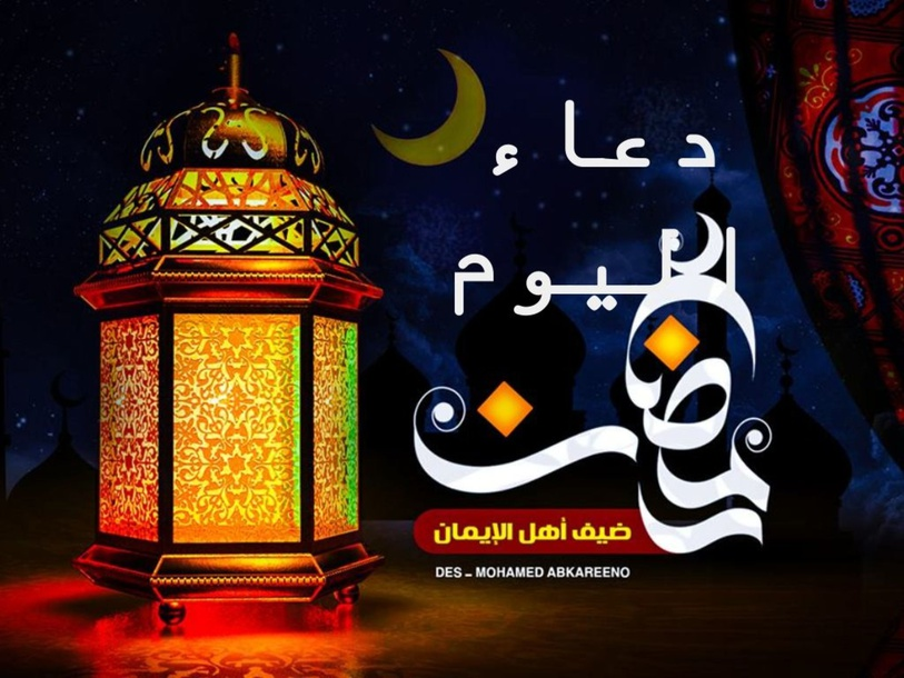 دعائنا اليوم  by حسن