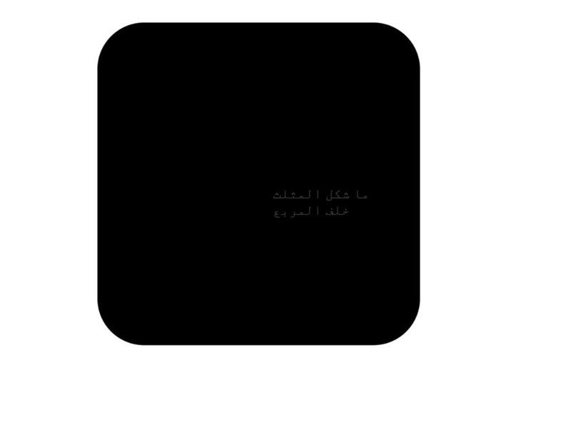 اشكال المثلثات  by هنادي ددو