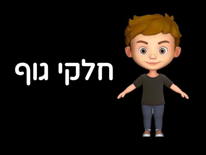 חלקי גוף -הקלדה by חני יעקב ובית
