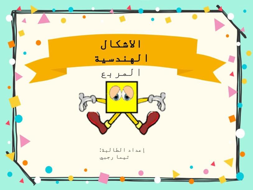 الاشكال الهندسية- المربع by taima rajabi
