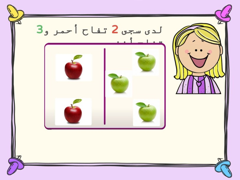 الجمع بالإضافة  by eman shannak