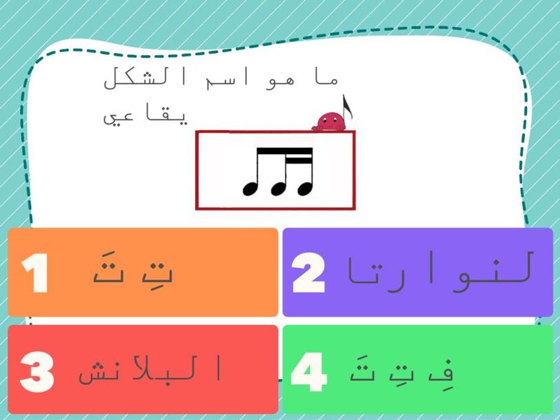الشكل الإيقاعي  by نهى عبدالجواد