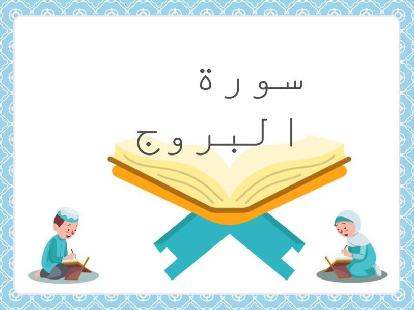 سورة البروج  by Iman Ali