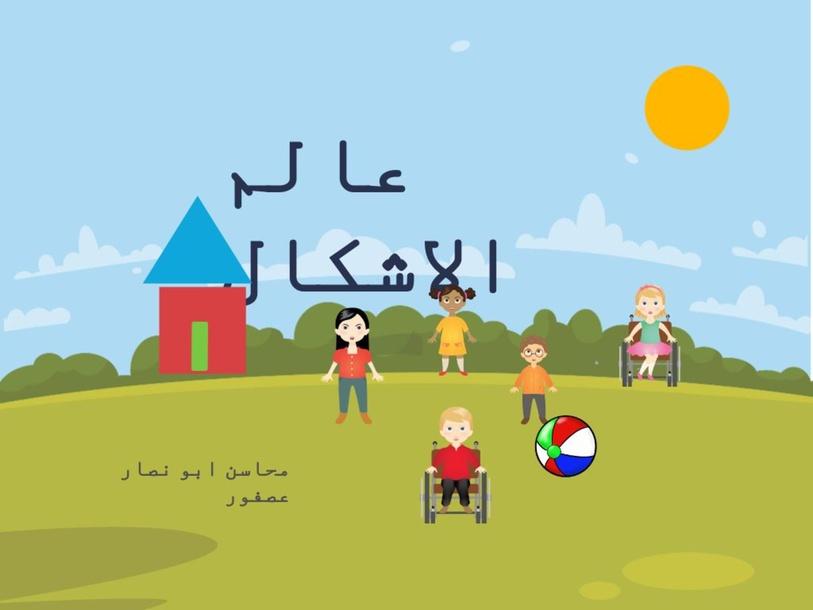 عالم الاشكال  by Suna Abnasfour
