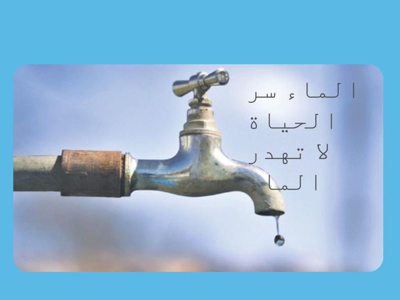 الحفاظ على المياه by Yasir Mashaan