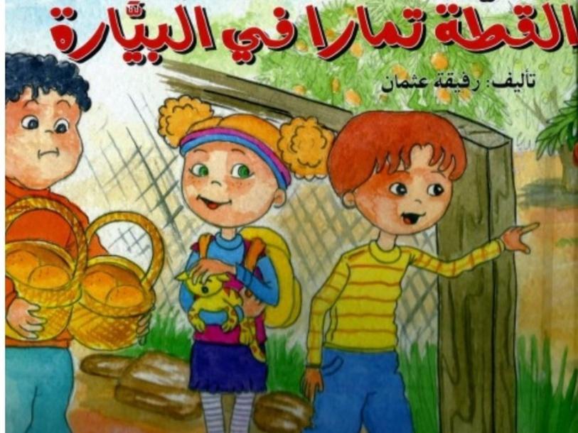 تمارا في البيارة by Majida Zhaikeh