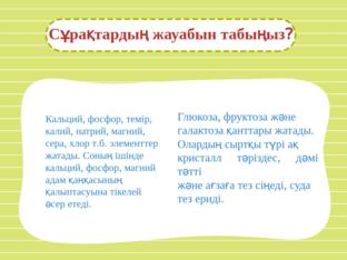 СҰРАҚТЫҢ ЖАУАБЫН ТАП by Aygul Zhanuzakova
