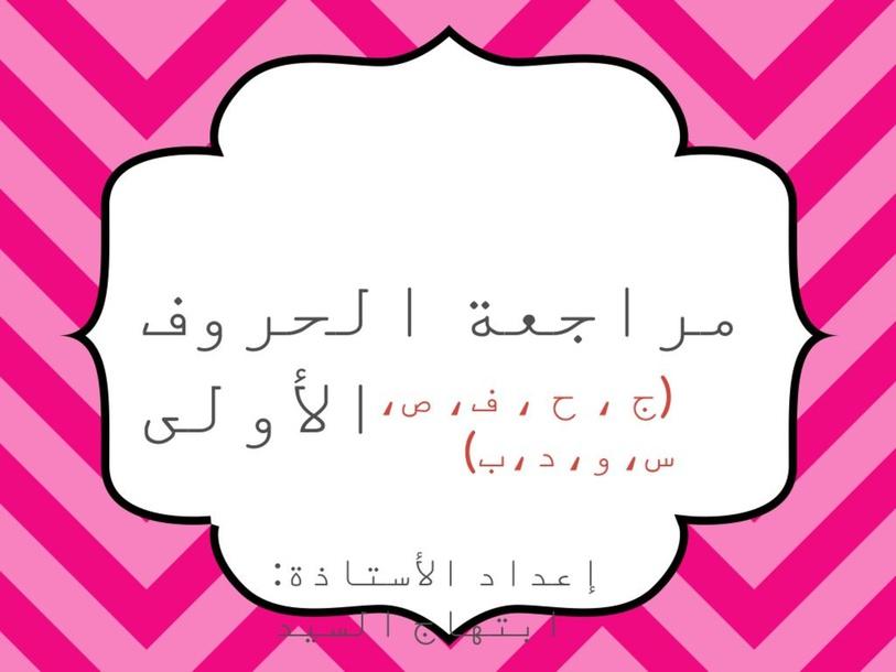 مراجعة الحروف الأولى by rabab alsari