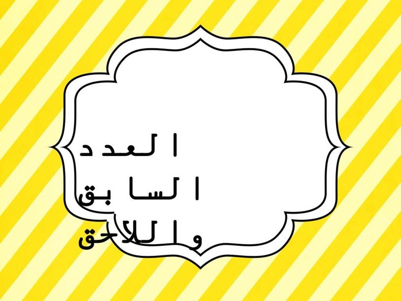 العدد السابق واللاحق by Hana Abushah