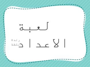 لعبة الاعداد  by randa natsheh