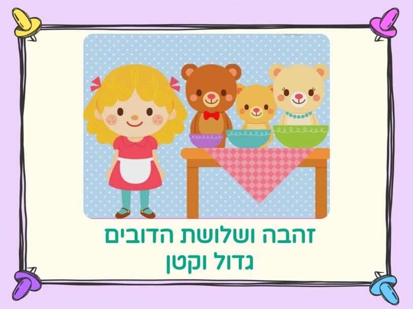 זהבה ושלושת הדובים by דורין בנריי