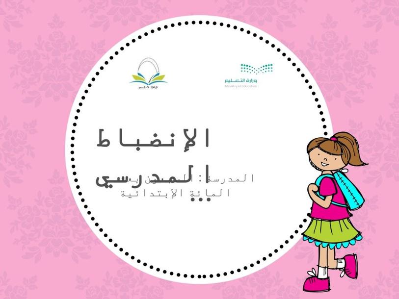الأنضباط المدرسي  by Filmmakerasya