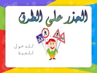 الحذر على الطرق 1 by Shahd Sider