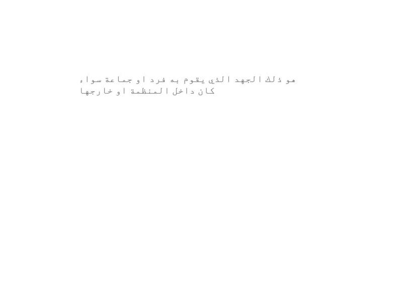 التربية المهنية الوحده 1 by Noor