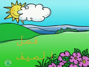 فصل الصيف  by פדוא חסן