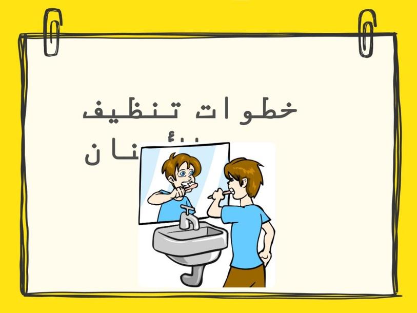 خطوات تنظيف الأسنان by Abood Al Ali