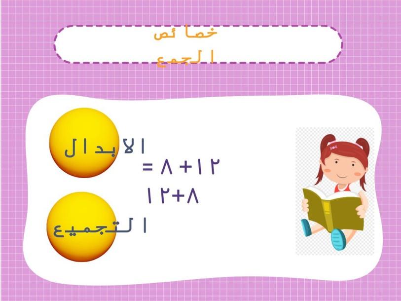 خصائص الجمع  by سما ماضي